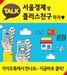 [알림] 서울경제와 카카오톡 플러스친구를 맺어주세요