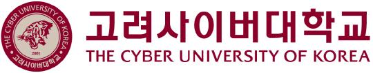 [사이버대 2학기 신·편입생 모집]고려사이버대학교, 실무 중심 맞춤형 수준 높은 교육