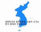 """""""中企도 한국경제 이끄는 주전선수...편견 버리세요"""""""