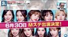 트와이스, 일본 데뷔 사흘만에 '뮤직스테이션' 입성...K팝 걸그룹 중 소녀시대 이후 처음