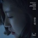 '월간 윤종신' 6월호 '끝 무렵' 27일 공개, 여름 밤 터지는 감성