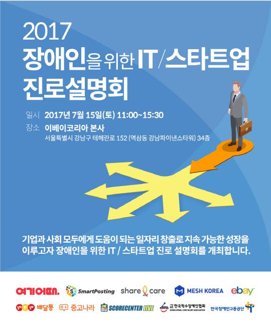 스타트업 연합군, 장애인 IT 분야 진로설명회 개최