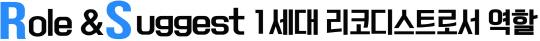 [썸타는 만남 A to Z] '제2의 초통령'된 리코디스트의 판타스틱 스토리