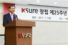 창립 25돌 무역보험공사… 5개년 중장기 혁신계획 발표
