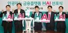 KEB하나은행, 인공지능 자산관리사 '하이 로보' 출시