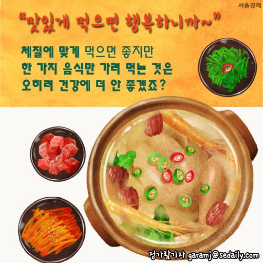[별팁부록]'내몸엔 삼계탕이 독?' 체질별 여름보양식 제대로 알고 즐기기