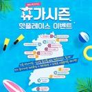 able 체크카드 '휴가시즌 핫 플레이스 이벤트' 실시