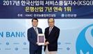 신한銀 '7년연속' 서비스 1위