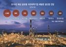 롯데 '인도네시아 NCC 프로젝트' 6년만에 첫발