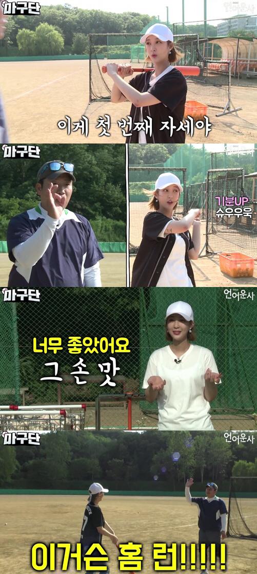 '마구단' 혜린, 박재홍과 야구부 코치까지 박수 자아낸 타격 실력은