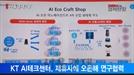 [서울경제TV] 금융부터 유통까지… AI동맹 확산