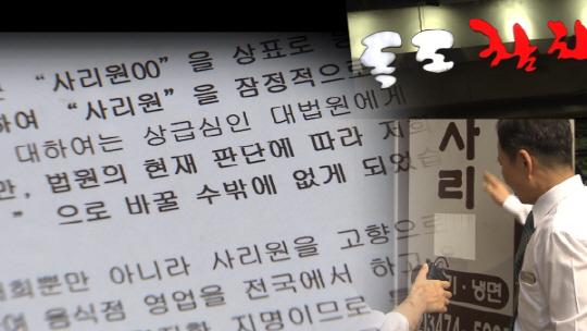 '시사매거진2580' '사리원불고기·독도참치', 상호 사용 못하는 이유는?