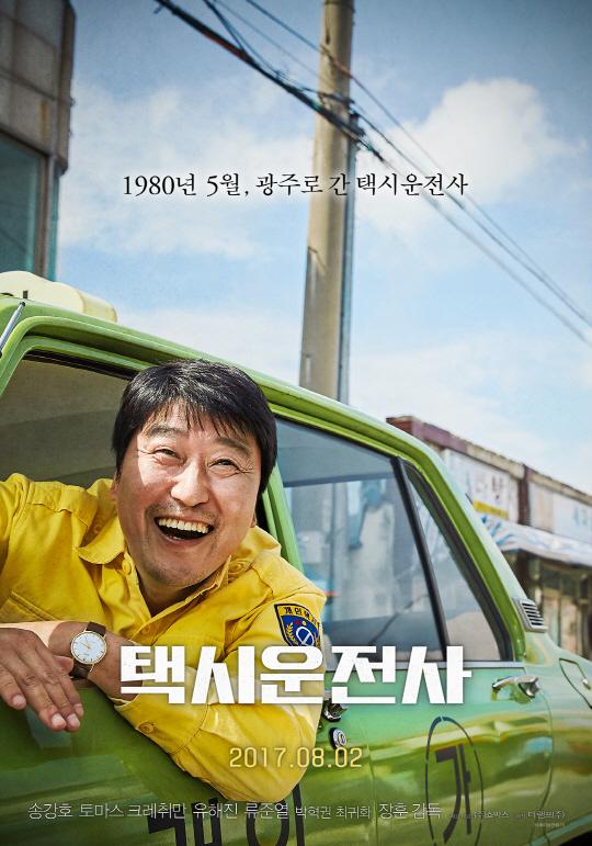 [로드톡] '도대체 이 영화 알아둘 게 왜이렇게 많아' 추리고 추린 '택시운전사' 관전포인트