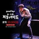 연극 '술과 눈물과 지킬앤하이드' '굿바이 할인' 최대 약 56% 할인 이벤트