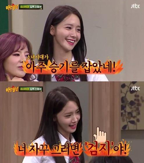 """'아는형님' 김희철, 윤아의 연애사 폭로에 """"아주 승기를 잡았네"""""""