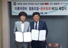 이륜차정비협동조합, 동부화재와 7일 업무협약 체결