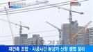 [서울경제TV] 강남 재건축 분양 줄줄이 연기… 8·2 대책 후폭풍