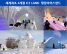 세계최초 4계절 ICE LAND 평창아이스랜드 '주목'