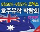 호주유학박람회 , 8월26일~27일 코엑스서 열린다