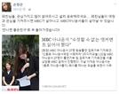"""손정은, MBC 사태 관심 당부…""""만나면 좋은 친구로 꼭 돌아가겠다"""""""