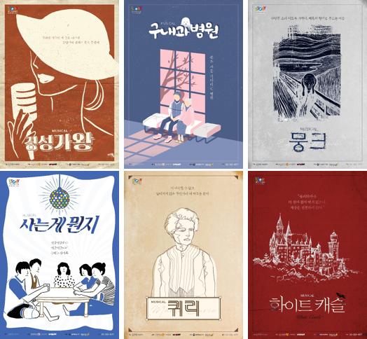 '글로컬 뮤지컬 라이브' 시즌2, 6作6色 포스터 공개
