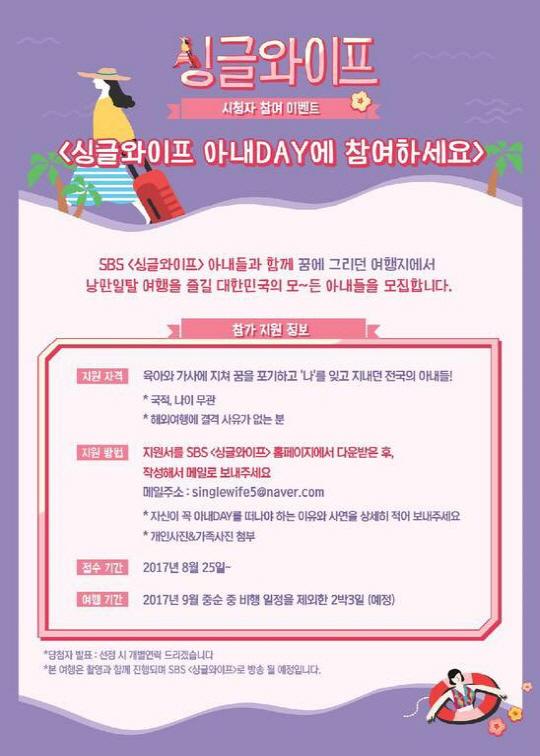 '싱글와이프' 일반인 아내 전격 모집…대국민 '아내DAY' 이벤트 개최