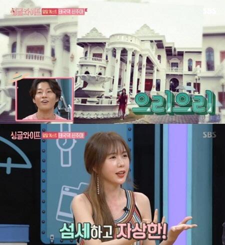 """'싱글와이프' 신주아, 태국 대저택 공개 """"남편, 섬세하고 자상"""""""