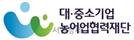 대·중소기업·농어업협력재단, CI 변경