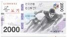 [썸in이슈]'2,000원짜리 지폐 발행' 이거 실화냐