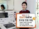 [이상품어때요]BNK부산은행 '썸뱅크' 3종 모바일 전용대출