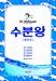 [클릭!창조상품] 더삼점영 '수분왕마스크'