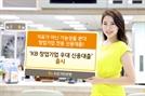 KB국민은행, 창업기업 우대 신용대출 출시