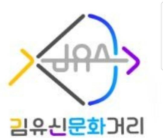 울산 최초, 첨단 ICT 기술과 역사가 융화된 '김유신 문화거리'