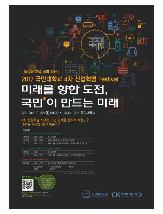 국민대, 국내 대학 최초 4차 산업혁명 페스티벌 개최