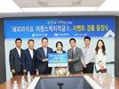 광주은행, '해피라이프 여행스케치적금Ⅱ' 출시기념 증정식
