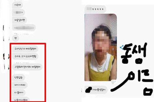 반성없는 강릉 여고생 집단폭행 가해자들…'이것도 추억임' '페북스타 돼야지'