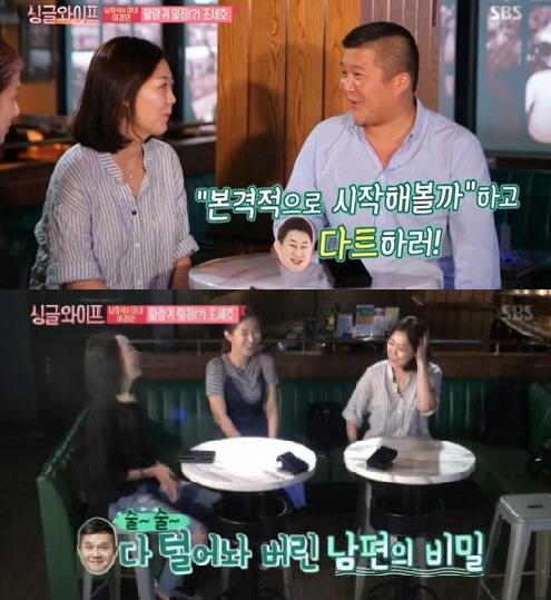 """'싱글와이프' 조세호, 이경민에 남희석 과거 폭로…""""엄청 놀았다"""""""