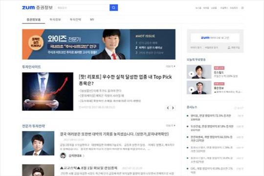 줌닷컴, 'ZUM 증권정보' 서비스 오픈