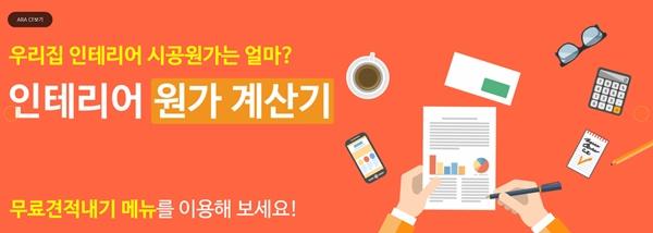 """인테리어 비교견적 업체 아라디자인랩, """"소비자 관련법 철저히 준수해야"""""""