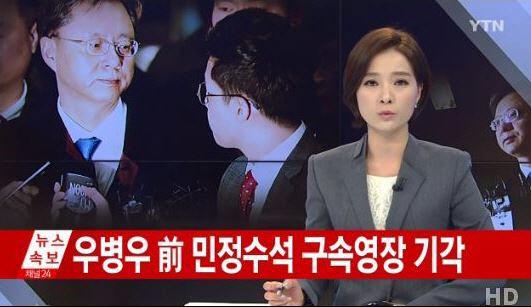 """오민석 판사, 박사모에선 '공정한 판사' 영웅시 """"특검이 KO당했다"""""""