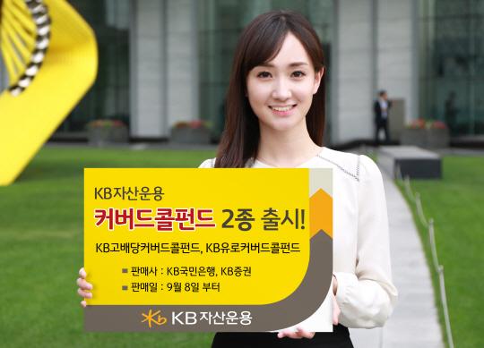 [머니+ 베스트 컬렉션] KB자산운용 'KB고배당·유로커버드콜펀드'