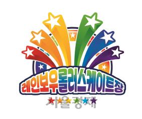 """""""낮엔 레저공간, 밤엔 클럽"""" 용인 레인보우 롤러스케이트장 20일 오픈"""
