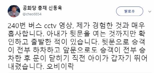 """240번 버스 논란, 신동욱 총재 """"제가 경험한 것과 매우 흡사, 오비이락"""""""