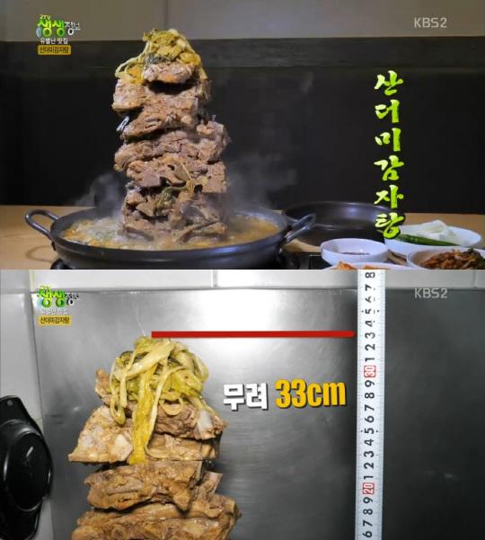 '생생정보' 산더미감자탕 맛집, 위치는?…일산 '이수정원조뼈다귀'