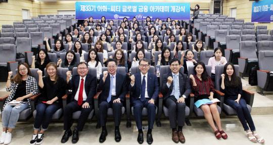 씨티은행-이화여대 글로벌 금융아카데미 개강