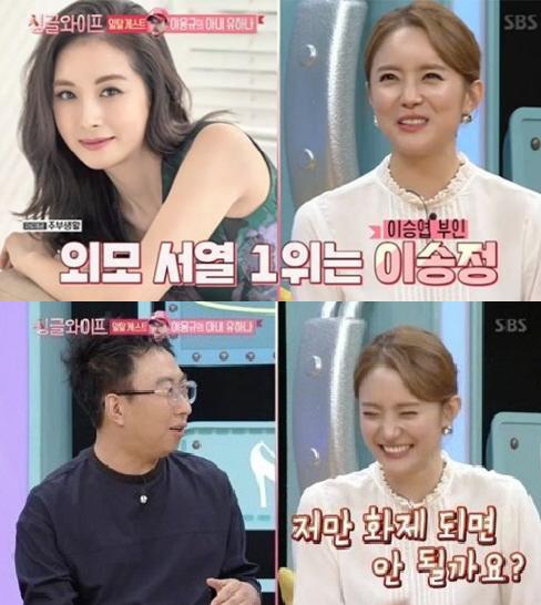 """'싱글와이프' 유하나 """"이승엽 아내 이송정, 야구선수 아내 외모 1위"""""""