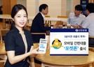 신한銀, 모바일 3분 대출 '포켓론' 출시