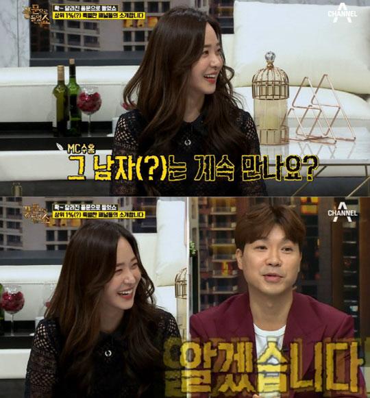 """손흥민.유소영 계속 만나요? 미소는 무슨 뜻, 결국 """"헤어져"""" 덕분에 실검 1위"""