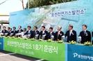 대우건설, 경기 포천 복합화력발전소 준공