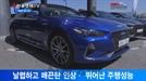 [서울경제TV] 세단과 스포츠카 두 얼굴을 가진 'G70'